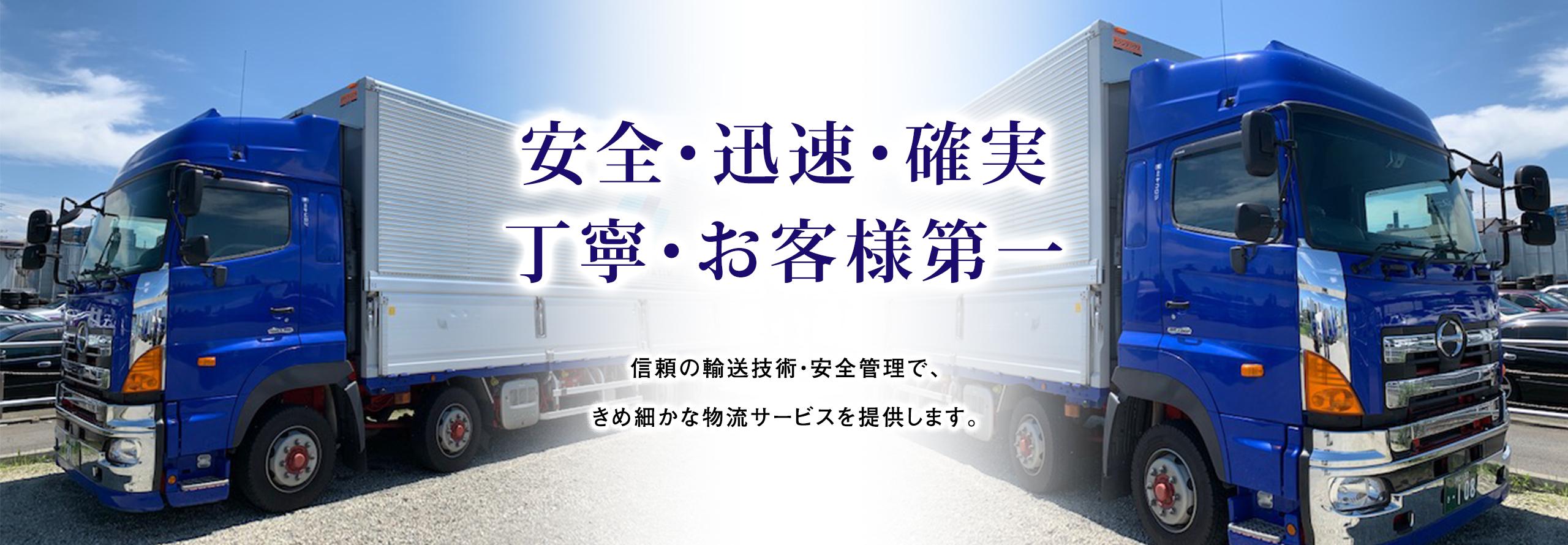安全・迅速・確実・丁寧・お客様第一 信頼の輸送技術・安全管理で、きめ細かな物流サービスを提供します。